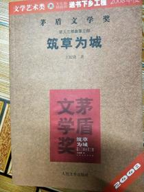 K1603 送书下乡工程 2008年度 茅盾文学奖 茶人三部曲第三部 筑草为城