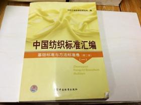 I258139 中國紡織標準匯編基礎標準與方法標準卷(第二版)