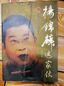 K1590 杨锦麟这家伙--香港凤凰卫视读报人(一版一印)