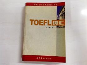 I249612 新东方学校英语词汇丛书--TOEFL词汇