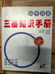 K1594 初中历史 三基知识手册