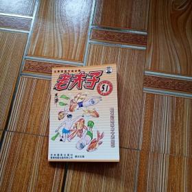K1570 老夫子.51·王泽漫画作品全集