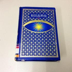 I280536 初识高科技3 21世纪少年百科丛书(一版一印)