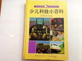 R166973 大不列颠少儿科技小百科--应用科学卷4(一版一印)(书内有污渍)(有库存)