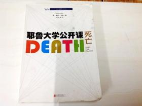 I248620耶鲁大学公开课死亡DEATH
