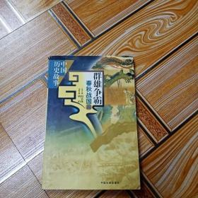 I282268 群雄争霸·春秋战国篇·中国历史故事