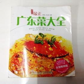 I240905 最正广东菜大全