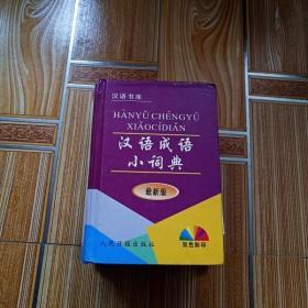 K1564 汉语成语小词典·双色彩印  最新版   (一版一印)