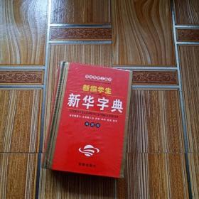 K1565 新编学生 新华字典·学生实用工具书  最新版  插图版