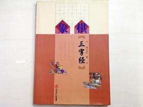 R166953 象棋 三字经(一版一印)(书页有破损,书侧边有污渍)(有库存)