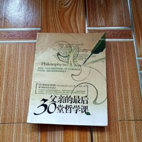 K1550 父亲的最后30堂哲学课  (一版一印)