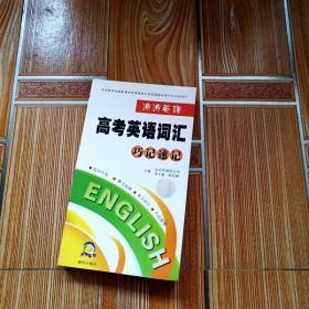 K1556 沛沛英语   高考英语词汇 巧记速记