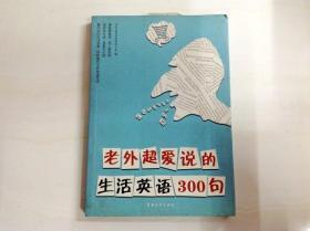 I254947 老外超爱说的生活英语300句(一版一印)