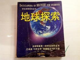 R166964 学生探索百科全书--地球探索(一版一印)(书侧边有污渍,书内有水渍)