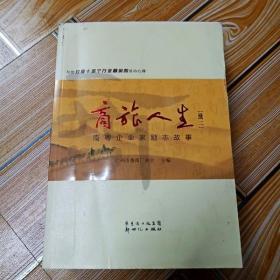 I282286 商旅人生(续二).南粤企业家励志故事  (一版一印)