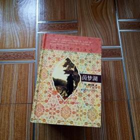 K1568 茵梦湖·初恋的味道  (一版一印)