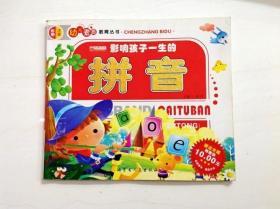 R166862 幼儿素质教育丛书(彩图注音)影响孩子一生的--拼音