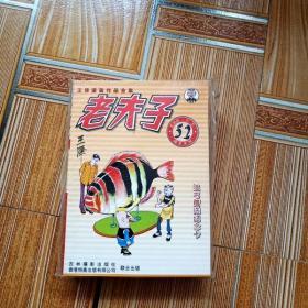 K1571 老夫子.52·王泽漫画作品全集