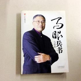 I262210 文轩凤凰丛书 马眼兵书  (一版一印)