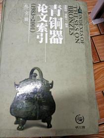 K1581  青铜器论文索引 1983-2001 第三册