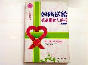 """R166947 """"阳光家庭""""亲子书系--妈妈送给青春期女儿的书(修订版)(书内、书侧边有污渍)"""