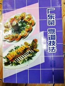 I282456 广东菜 烹调技法
