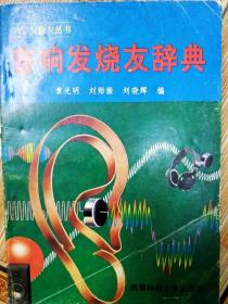 I282459 音响发烧友辞典--AV发烧丛书
