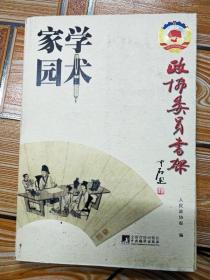 K1574  政协委员书架·学术家园(一版一印)