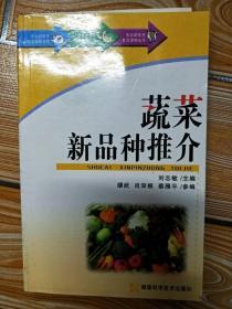 K1599 蔬菜新品种推介