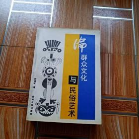 K1539 论群众文化与民俗艺术    (一版一印)