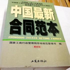 I221742 中国最新 合同范本 最新版  【一版一印】