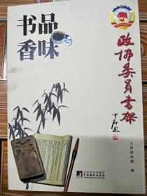 K1577  政协委员书架·品味书香