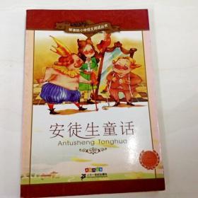 R130524 安徒生童话--新课标小学语文阅读丛书
