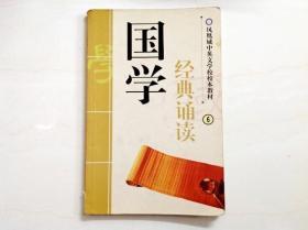 R166920 凤凰城中英文学校校本教材--国学经典诵读6