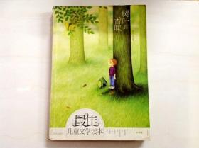 R166948 最佳儿童文学读本(小学卷)--树叶的香味