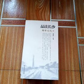 K1555 品读长沙  都市文化  (一版一印)