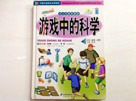 R166940 中国儿童成长必读系列--游戏中的科学2 化学·植物·动物·人体·天文(少儿注音彩图版)(一版一印)(书内有污渍)
