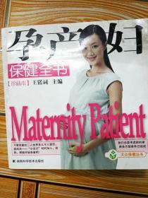 K1584 孕产妇保健全书 珍藏本