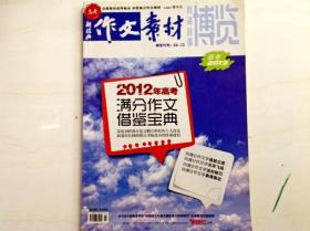 R166965 博览科海故事 高考作文素材--2012年高考满分作文借鉴宝典