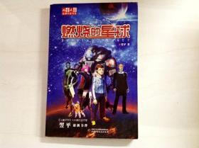 R166814 儿童文学金牌作家书系--燃烧的星球(一版一印)(书侧边有污渍)