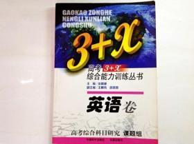 R166999 高考3+X综合能力训练丛书--英语卷(一版一印)(书侧边有污渍)