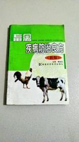 I203088 畜禽疾病防治良方(新版)