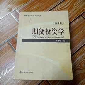 I282255 期货投资学(第2版)·最新期货投资系列丛书