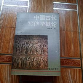 K1540 中国古代写作学概论