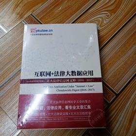 I282280 互联网+法律大数据应用:北大法律信息网文粹(2016-2017)(全新未拆封)