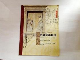 R166825 儿童经典诵读 西方文化经典--经典戏剧精选(中英双语版)