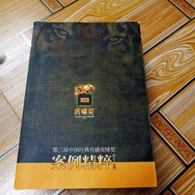 I282236 第三届中国经典传播虎啸奖案例精粹  2011年度