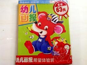 R166966 幼儿画报限量体验装(3-7岁)(全新未拆封)(内含贴纸等)
