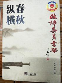 K1579  政协委员书架·春秋纵横
