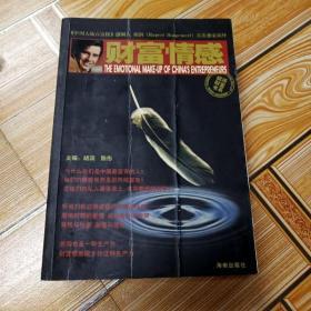 I282235 财富情感·胡润财富书系  (一版一印)